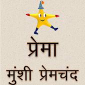 Prema by Munshi Premchand