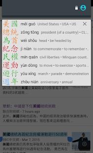 Hanping Chinese Dictionary - screenshot thumbnail