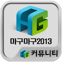 마구마구2013 마구볼 선물 이벤트 logo