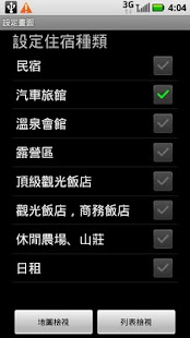 Find Hotel Taiwan- screenshot thumbnail