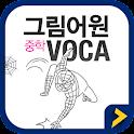 그림어원 중학 VOCA + 잠금화면 퀴즈 icon