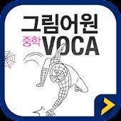 그림어원 중학 VOCA + 잠금화면 퀴즈