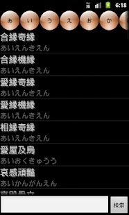 四字熟語 for Android - screenshot thumbnail
