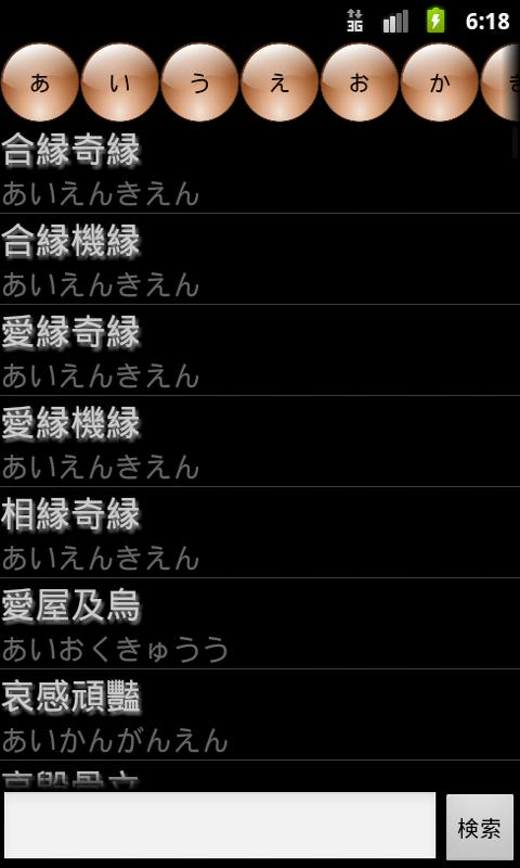 四字熟語 for Android - screenshot