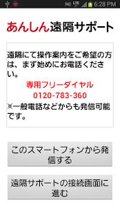 あんしん遠隔サポート- screenshot thumbnail