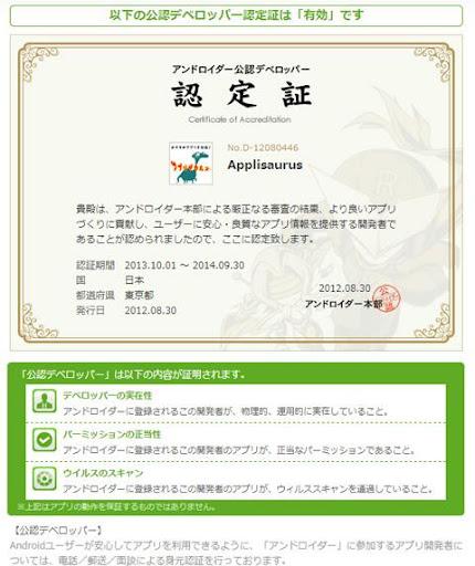 玩社交App|無料スタンプアプリ by YU免費|APP試玩