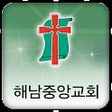 해남중앙교회