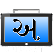 Digital Slate ABC - GUJARATI