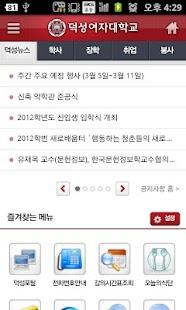 덕성여자대학교 대학공식앱- screenshot thumbnail