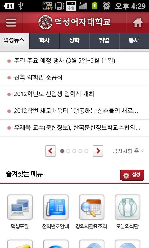 덕성여자대학교 대학공식앱- screenshot