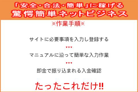 女性限定 スマホ副業.com