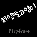 SDWhitefootcat™KoreanFlipfont icon