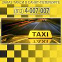 Таксомобиль icon