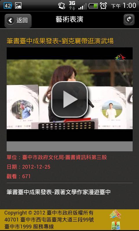 臺中視界網 - screenshot