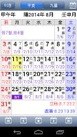 Screenshot of 도사폰 (만세력 역학 도구)