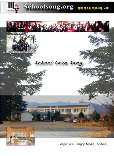 SchoolSong 스쿨송 함께만드는 학교사랑 노래