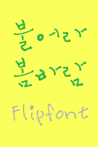 LogSpringwind™ Korean Flipfont