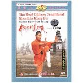 Kung Fu: Shaolin Tiger Boxing