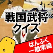 戦国武将クイズ(四択編) - はんぷく一般常識シリーズ
