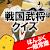 戦国武将クイズ(四択編) - はんぷく一般常識シリーズ file APK Free for PC, smart TV Download
