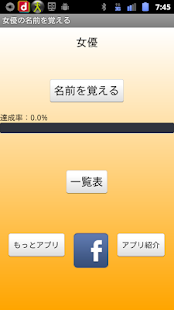 平成百人一首Lite APK Download - Free Education APP for Android ...