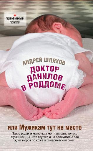Доктор Данилов в роддоме...