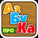 Azbuka PRO HD icon