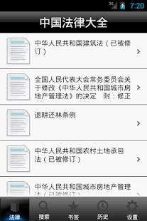 中国法律大全 土地管理类