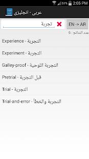 Qamos قاموس انجليزي عربي- screenshot thumbnail