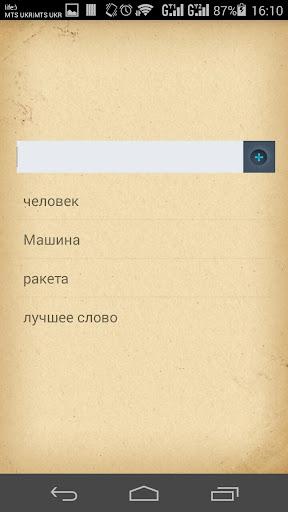 【免費工具App】Тест скорости набора текста-APP點子