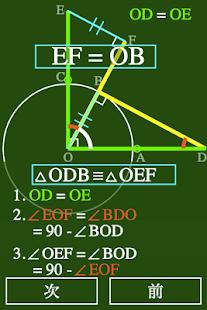 無料教育Appの入試数学|記事Game
