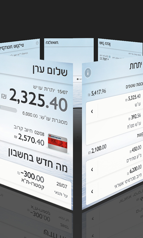 בנק הפועלים - ניהול החשבון - screenshot
