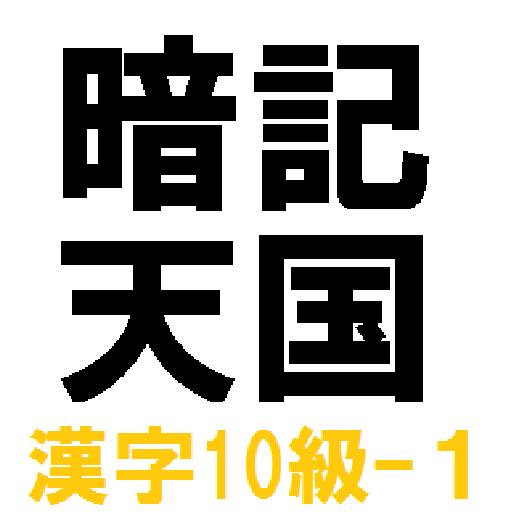 暗記天国! 漢字読み10級 LOGO-APP點子