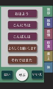 Communication Voice - screenshot thumbnail