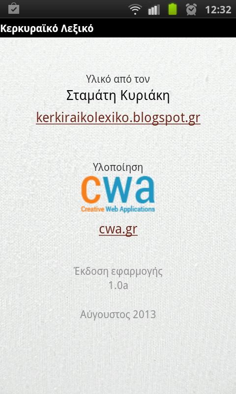 Κερκυραϊκό Λεξικό - screenshot