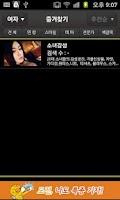 Screenshot of 간지쇼핑몰랭킹