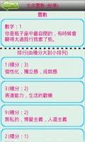 Screenshot of 生命靈數