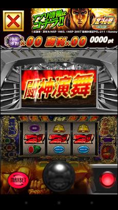神拳勝舞チャレンジアプリのおすすめ画像2