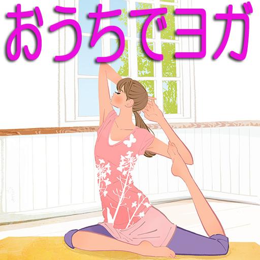 おうちでヨガ☆ LOGO-APP點子