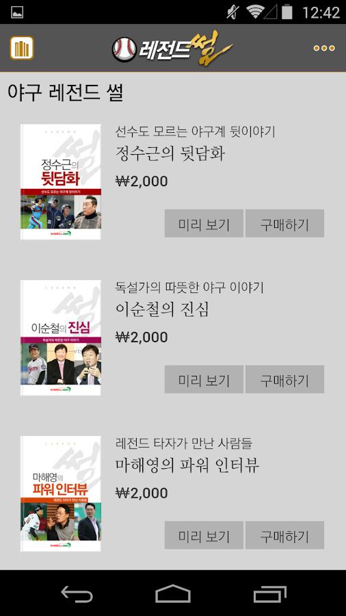 야구 레전드 썰 - screenshot