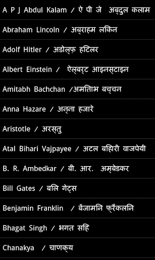 Quotes of Indians in Hindi