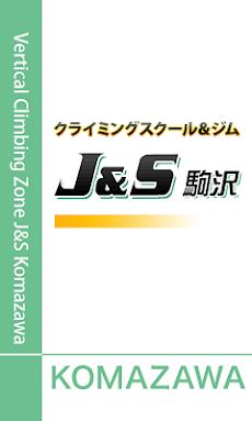 クライミングスクール&ジム J&S駒沢のおすすめ画像1