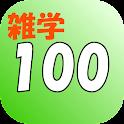 誰かに話したくなる!面白い雑学・トリビア100選 icon