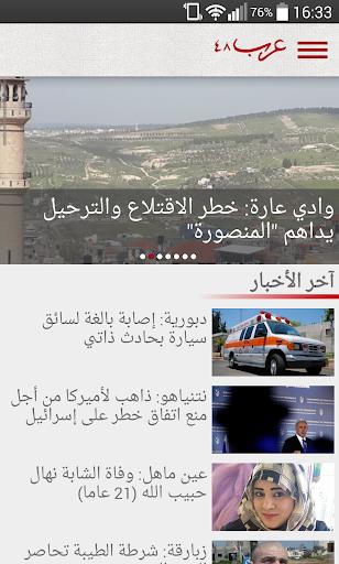 موقع عرب 48