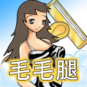 毛毛腿/Hairy Legs icon