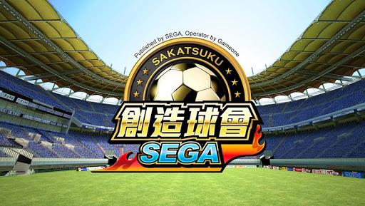 SEGA創造球會