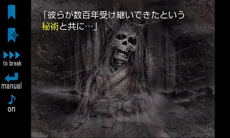 邪鬼の饗宴- screenshot