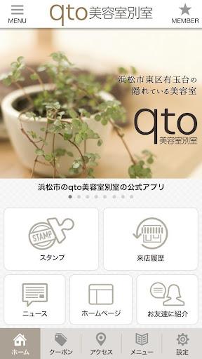 qto美容室別室の公式アプリ