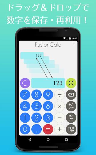 メモれる電卓 FusionCalc