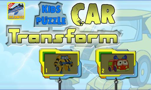 兒童益智 - 汽車變換